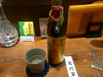 【芋焼酎】赤魔王